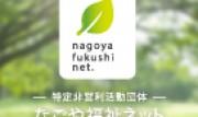 令和元年度 名古屋市高齢者日常生活支援研修が始まりました